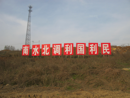 A sign promotes China's South-North Water Transfer project