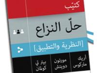 Handbook in Arabic