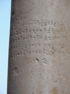 The inscription on the Iron Pillar, still unrusted despite being 1600 years old. It mentions Chandragupta's conquest of Bengal.